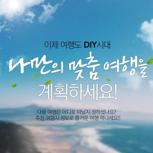 [도서][상시][인터파크] 나만의 맞춤 여행 기획전!!