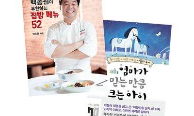 백종원 집밥메뉴 백종원 요리책 요리 육아 추천전