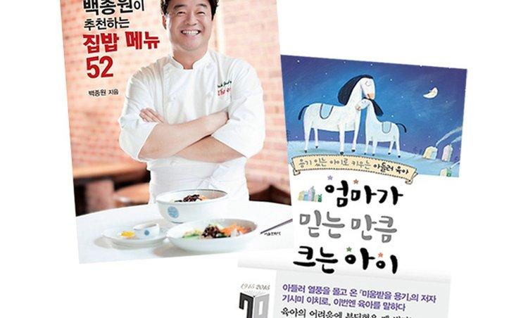[도서][상시][인터파크] 요리 & 육아 참 쉽쥬??