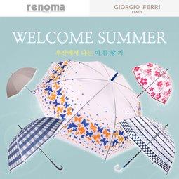 레노마와 조르지오페리 우산 양산 대전