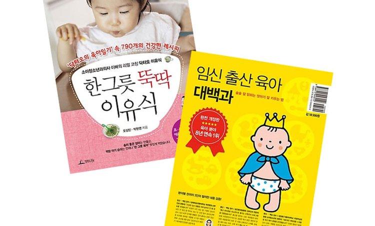 [도서][상시][인터파크] 유아/임신 출산 도서 기획전!!