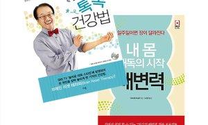 [도서][상시][인터파크] 모두 건강하십니까? 기획전!!