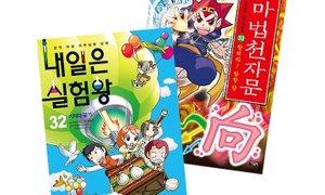 [도서][상시][인터파크] 국가 대표 인기 학습만화 빅 7!!