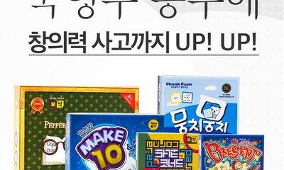 국영수 공부 보드게임으로 타파!