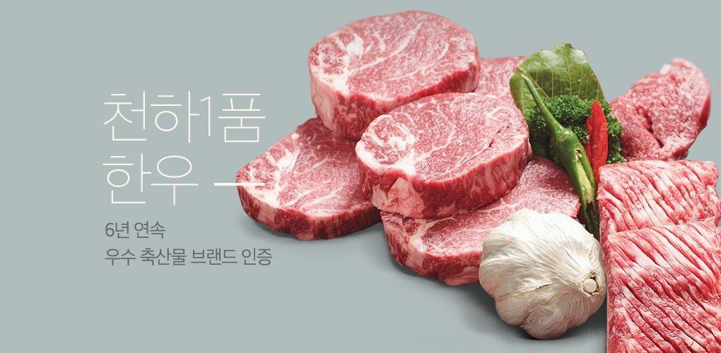 천하1품 김해축협한우