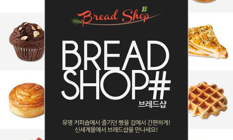 [브레드샵] 온라인 빵배달 서비스 & 카페 베이커리의 모든것