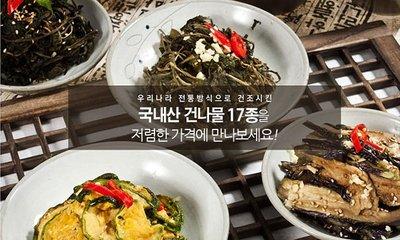 영양가득~ 입맛살리는건나물 봄나물 기획전!