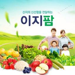 [이지팜] 제철 먹거리 특가전