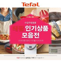 테팔 인기상품 프라이팬&냄비 알차고 실속있는 가격 모음전~!