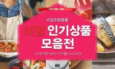 11월에도 테팔과 함께~ 인기상품 모음전~!