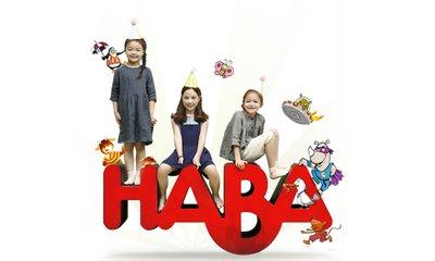 HABA / 하바 독일 교육 명품 브랜드