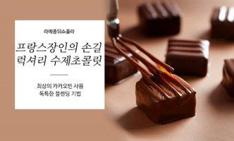 라메종뒤쇼콜라  진한 초콜릿의 매력