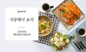 올리아키친  재료 본연의 맛