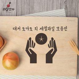 [과일연가] 대저토마토 외 제철 과일 특가전