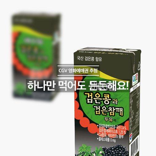 정식품 두유 마시고 CGV영화 예매권 받기