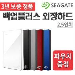 씨게이트외장하드 no1 외장하드 인기제품 강추상품