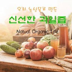 ★금산과일즙★ 맛있는 건강음료 우리가족 모두 건강을 지켜요!