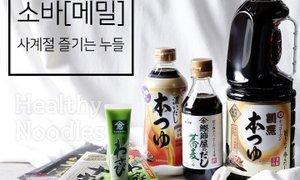 본타몰 여름별미 소바요리 재료모음