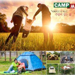 손쉬운 캠핑의 모든것!CAMPM 주말이 있는 삶