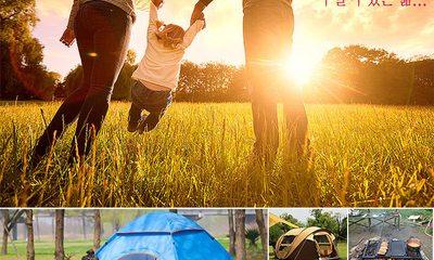 손쉬운 캠핑,합리적인 가격, 주말이 있는 삶! 캠프엠