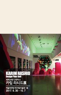 8월 21일부터 8월 27일까지 카림 라시드 전 200명 1인 2매 전시장 자체가 작품이 되는 새로운 개념의 전시