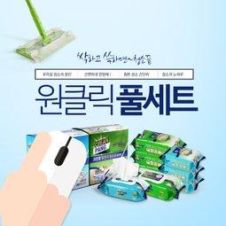 크린팡 청소용품 한방에 풀세트 더욱 더렴하게!