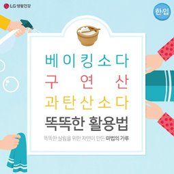 LG생활건강 똑똑한살림법 베이킹 과탄산 구연산!