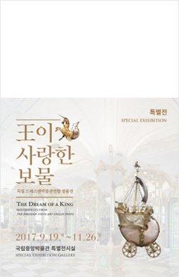 9월 25일부터 10월 1일까지 왕이 사랑한 보물 300명 1인 2매 국내최초 드레스덴박물관연합의 18세기 바로크왕실 예술품소개
