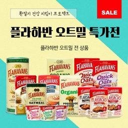 환절기 건강은 오트밀로 추운겨울이겨내자 플라하반오트밀