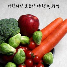 가락시장 직송 소포장 채소&과일 싱싱채소 모음전 간편하게 사세요