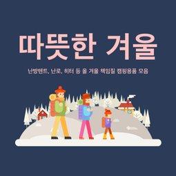 이마트몰에서 따뜻한 겨울 난방텐트/ 난로 등 따뜻하게~