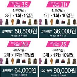 프로젝트앤 최대 35%OFF 무한마법의 옷장 에서 빌려입자!