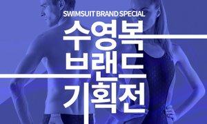 [수영복] 전문 수영브랜드 특집전