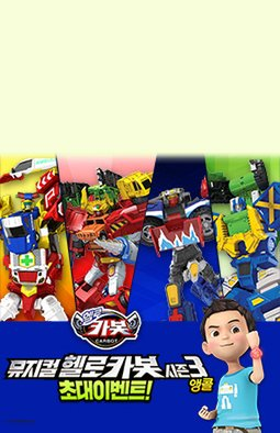 12월 11일부터 12월 17일까지 헬로카봇 시즌3 40명 1인 2매 차탄과 카봇들의 우당탕탕 집 짓기 대작전