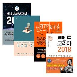 경영경제자기계발 2017결산 2018기대작