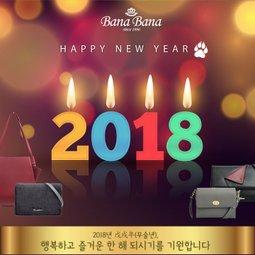 바나바나 2018 새해 기획전 해피뉴이어