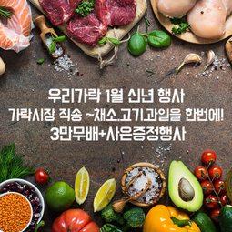 1월 무배+사은품 우리가락 가락시장직송! 990원특가부터~