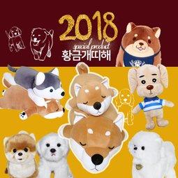 새해맞이 선물 황금 강아지 인형 새해선물 기획전