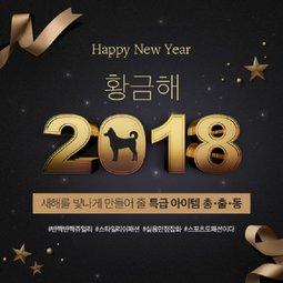 2018 새해 황금빛패션아이템 득템찬스!