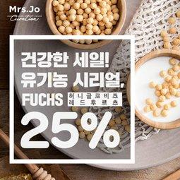 ★25% 할인★ 유기농 시리얼 훅스 2종