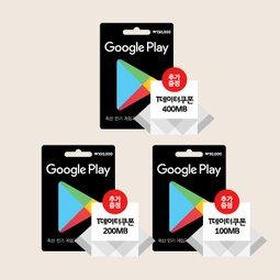 Google Play 새해감사 이벤트 5만원이상 구매시 T데이터쿠폰 증정