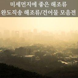 완도직송 수산물 청정해역 싱싱한 김 멸치 다시마