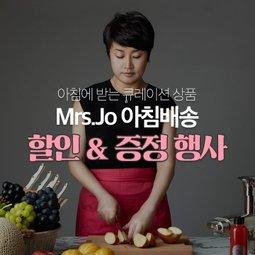 Mrs.Jo 아침배송 할인&증정 행사