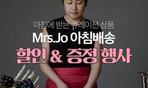 [Mrs.Jo Curation] 아침배송 할인&증정 행사