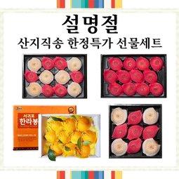 한정특가 레드향 / 한라봉 사과 배 세트