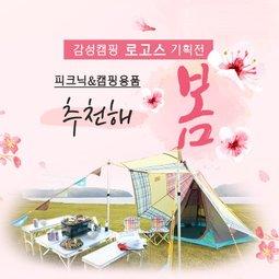 80년 전통 일본 캠핑 브랜드 감성캠핑 기획전