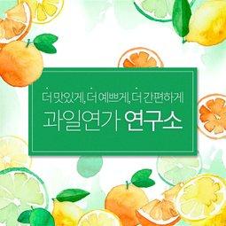 과일을연구합니다 과일연가 연구소 마음까지 따뜻한 음료를 만듭니다.