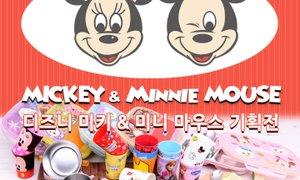 디즈니 미키 & 미니 마우스 봄 기획전!