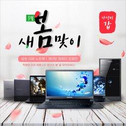 3월 새봄맞이 가성비 甲 삼성리퍼 노트북/PC모음