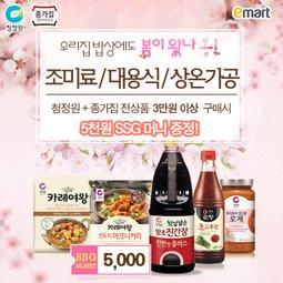[3/15~3/28] 청정원 3만원이상5천원SSG머니 기획전(상온가공)